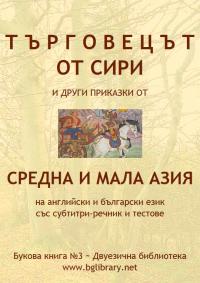 АБ Двуезични електронни книги — паралелни английско